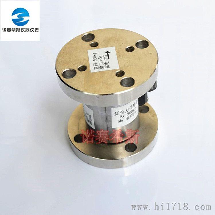 定制NOS-C903二维拉扭力传感器
