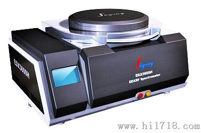 X射线荧光光谱仪国内厂家