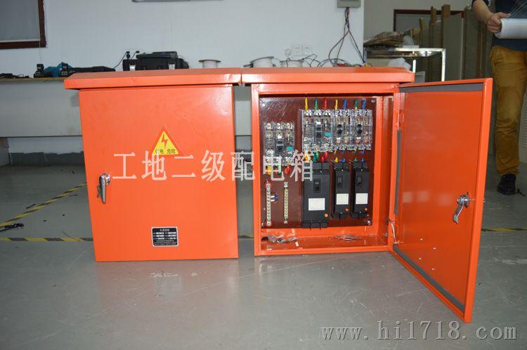 建筑工地施工现场二级配电箱(临时配电箱)