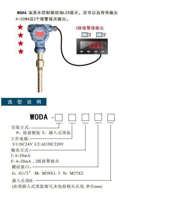 WODA-L630.jpg