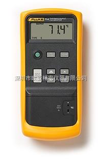 Fluke714过程效验仪,美国Fluke714热电偶温度校准器