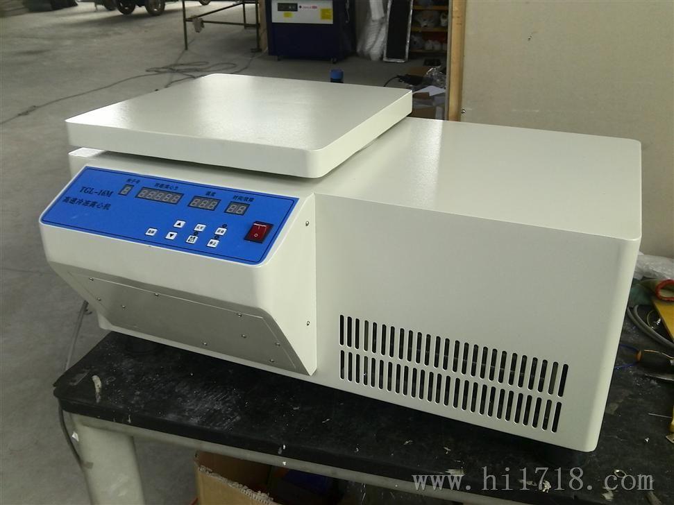 TG-16M高速冷冻离心机