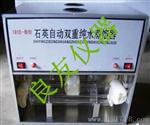 石英自动双重纯水蒸馏器,双重蒸馏水器