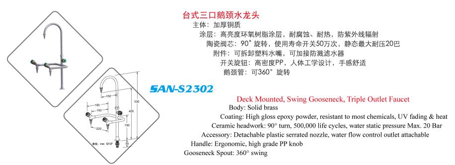台式三口鹅颈水龙头SAN-S2302..jpg