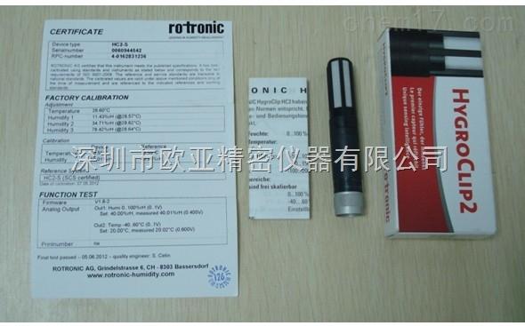 HC2-SH高精度温湿度探头,瑞士罗卓尼克rotronic HC2-SH温湿度探头