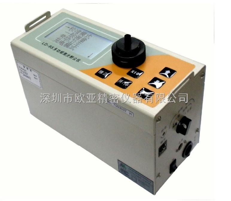 LD-6S为便携式多功能粉尘仪,LD-6S台式粉尘测定仪
