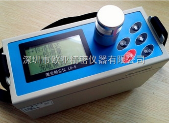 LD-3激光粉尘仪,LD-3数显式激光粉尘测定仪