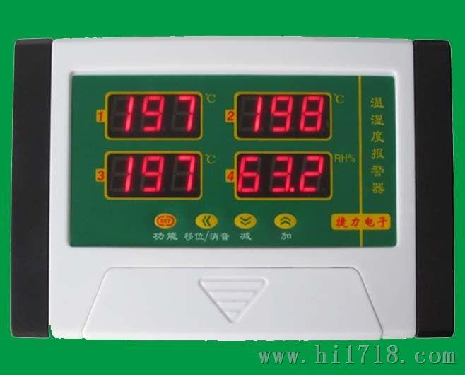 供应四路温湿度报警器-九州空间生产