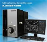 桌上型扫描电子显微镜