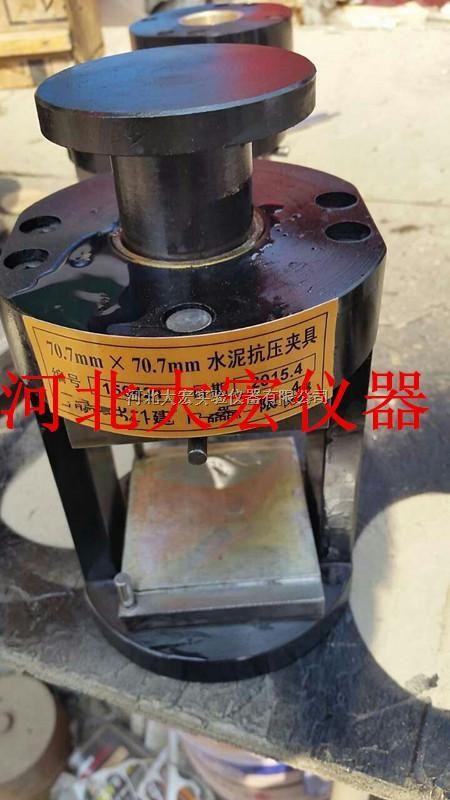 砂浆抗压夹具70.7X70.7mm