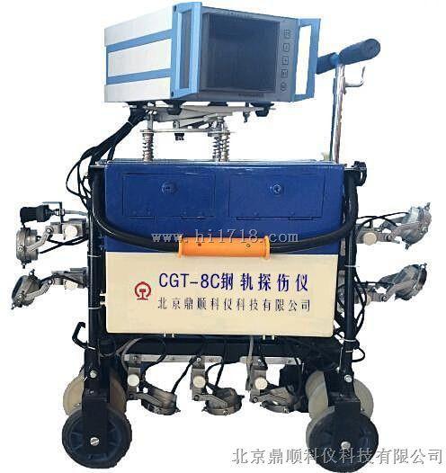 CGT-8C鋼軌探傷儀