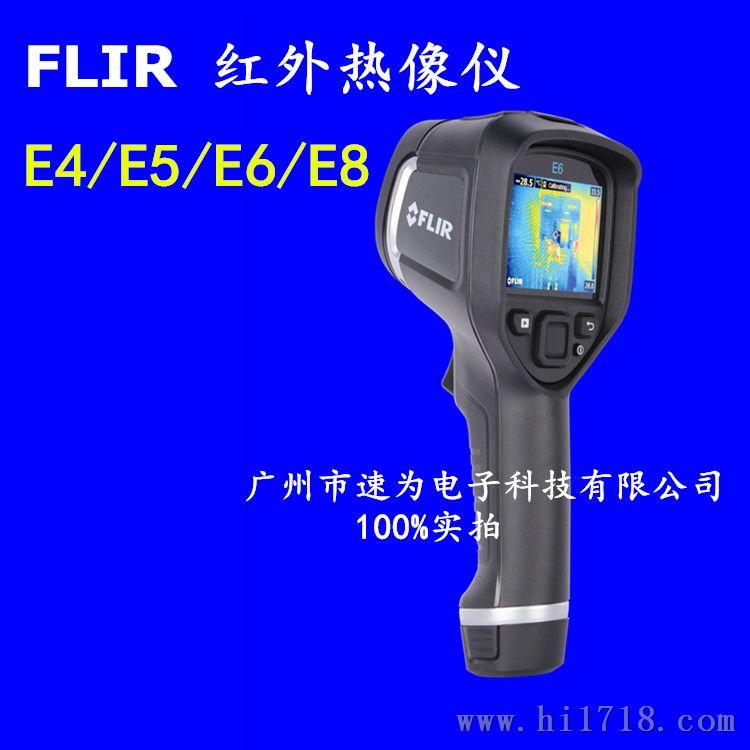 美国FLIR 菲力尔Ex系列夜视红外热成像仪
