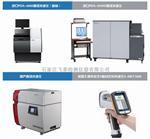 【金属准确定量分析仪器】石家庄、邯郸全谱光谱分析仪