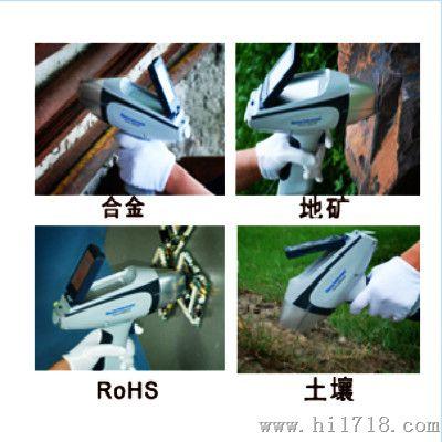 便携式X荧光分析仪
