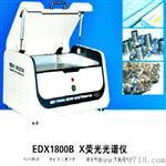 edx1800rohs仪器