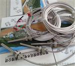 测温电阻WZP-201/200铂热电阻WZPM-001/230报价