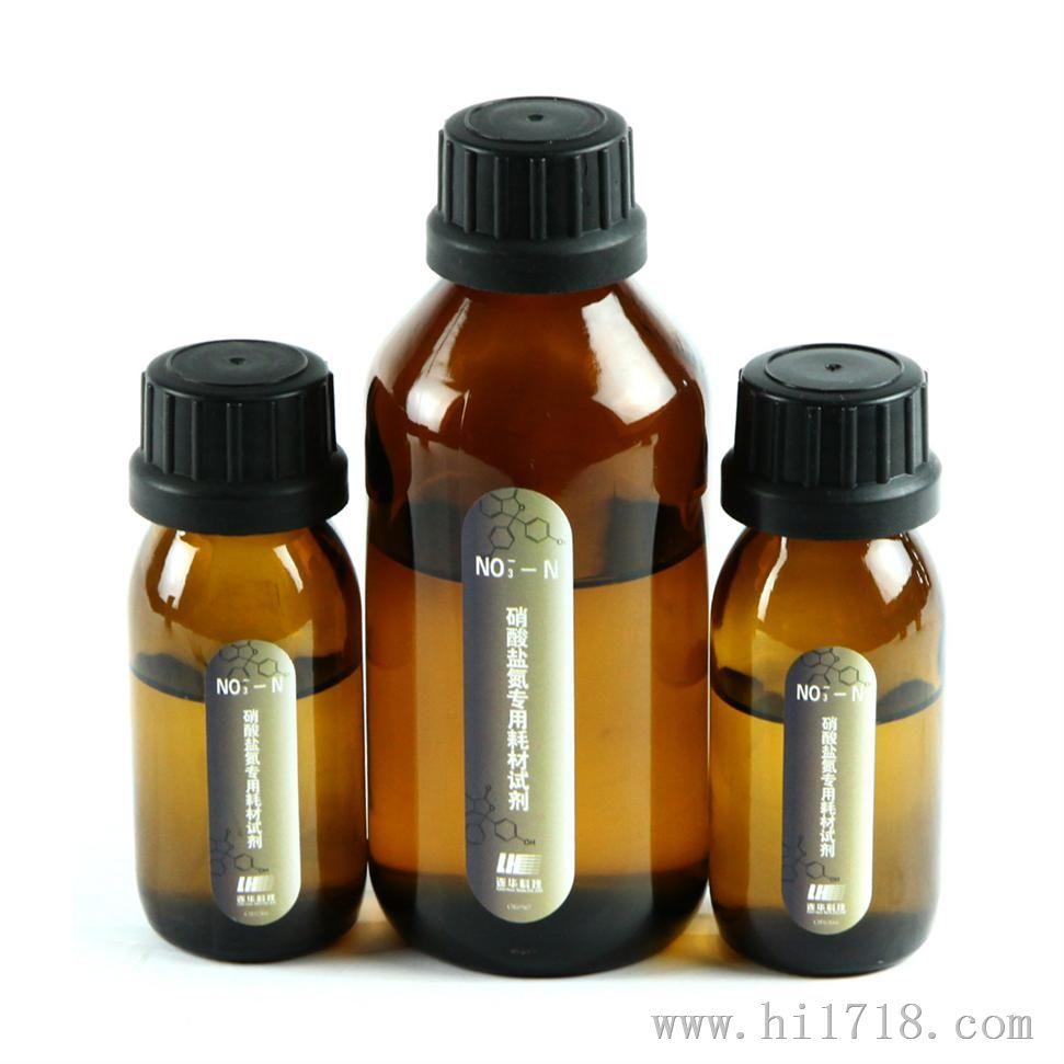 硝酸盐氮试剂