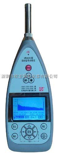 愛華AWA6291實時信號分析儀
