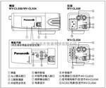 特价销售松下WV-CP300/CH  松下650线高清日夜型摄像机
