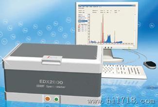 edx2800光谱分析仪
