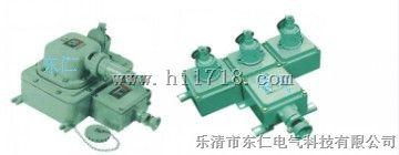 东仁BXC-防爆检修电源插座箱系列《厂家》批发价