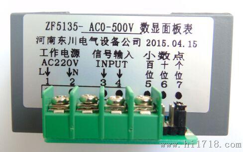 zf5135数显面板表 ac500v交流电压表 电源ac220v
