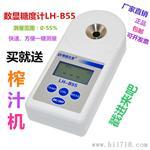 厂家直销便携式数显糖度计LH-B55 水果饮料糖度检测仪