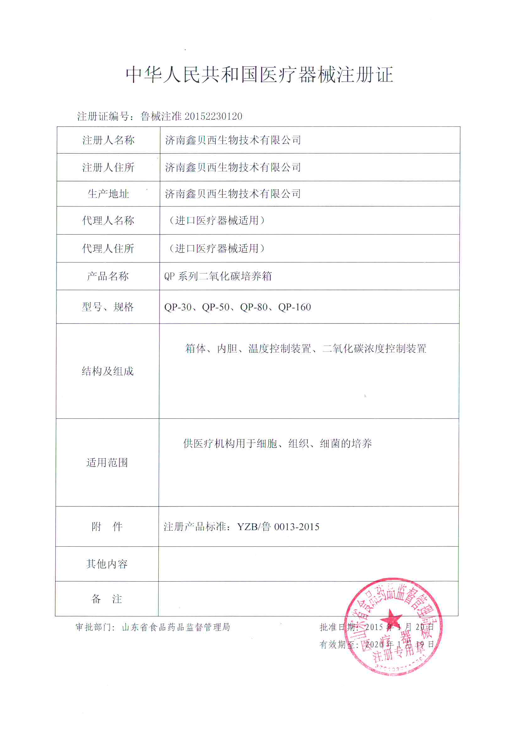 二氧化碳培养箱鑫贝西注册证.jpg