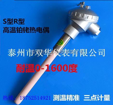 双支铂铑热电偶芯WRP2-010/S系列 s型铂铑热电偶