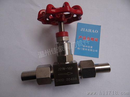 精品j21w-160p,j23w-160p外螺纹截止阀,针型仪表截止阀