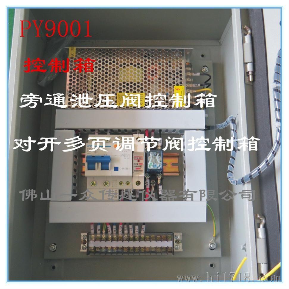 楼梯间差压传感器专用控制电箱的接线说明/前室压力传感器专用电箱外形尺寸 PY9001控制箱(正压送风系统专用) 一、 简介 PY9001为我司生产专门与我们差压控制(PYG310及PYG311、PG301)配套控制箱,PY9001控制箱与压差控 制器配合使用,主要用于楼宇的楼梯间/前室、前室/走廊消防门两侧压差控制。通过压差控制器测量消 防门两侧的压差变化,来控制通风管道的旁通泄压阀(对开多页调节阀)的打开和关闭,对消防门两侧 的压差进行控制,在楼宇着火时,使老人及小孩能比较轻松打开消防门逃生的同时烟雾不