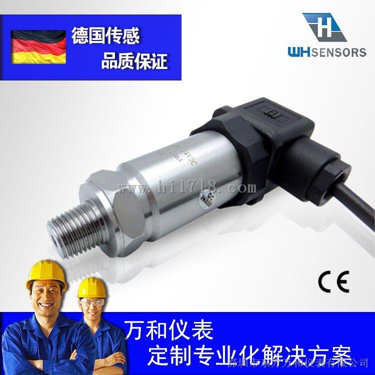 负压变送器 厂家直供 负压测量专用变送器 德国技术 质保两年