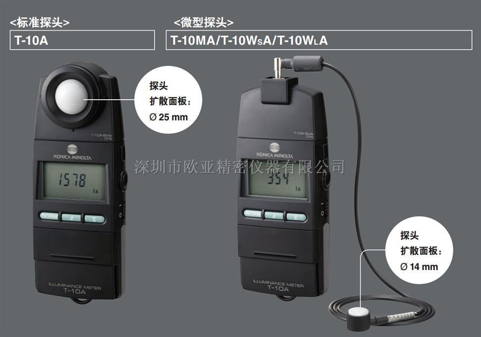 T-10A照度计,日本柯尼卡美能达 T-10A手持式照度计