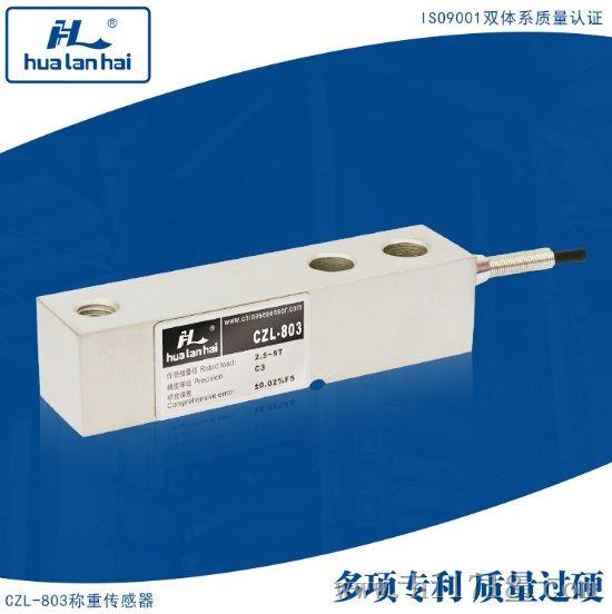 CZL803电子桶槽秤传感器
