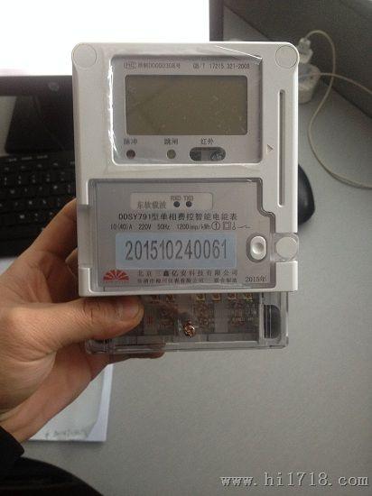 dtzy-9791三相四线远程费控智能电表