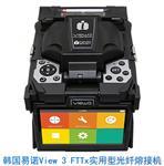 全新品多功能四核韩国易诺View3光纤熔接机全新升级全触摸屏韩国易诺View3熔接机使用说明描述手册