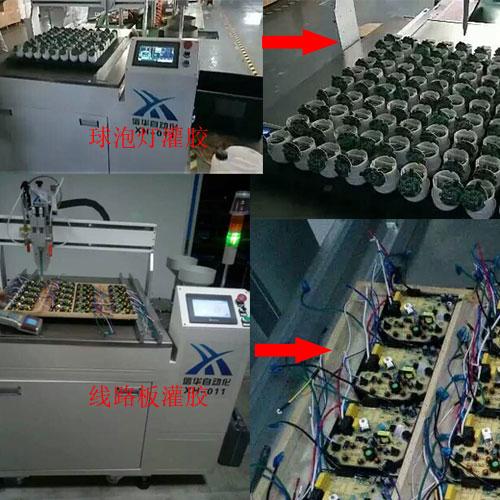 灯条灌胶,传感器灌胶,互感器灌胶,变压器灌胶,接线盒灌胶,电路板灌胶