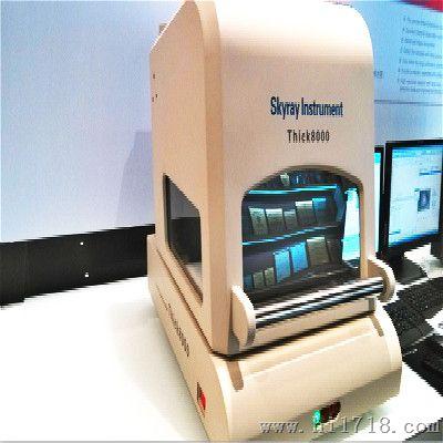 x-ray镀层膜厚仪