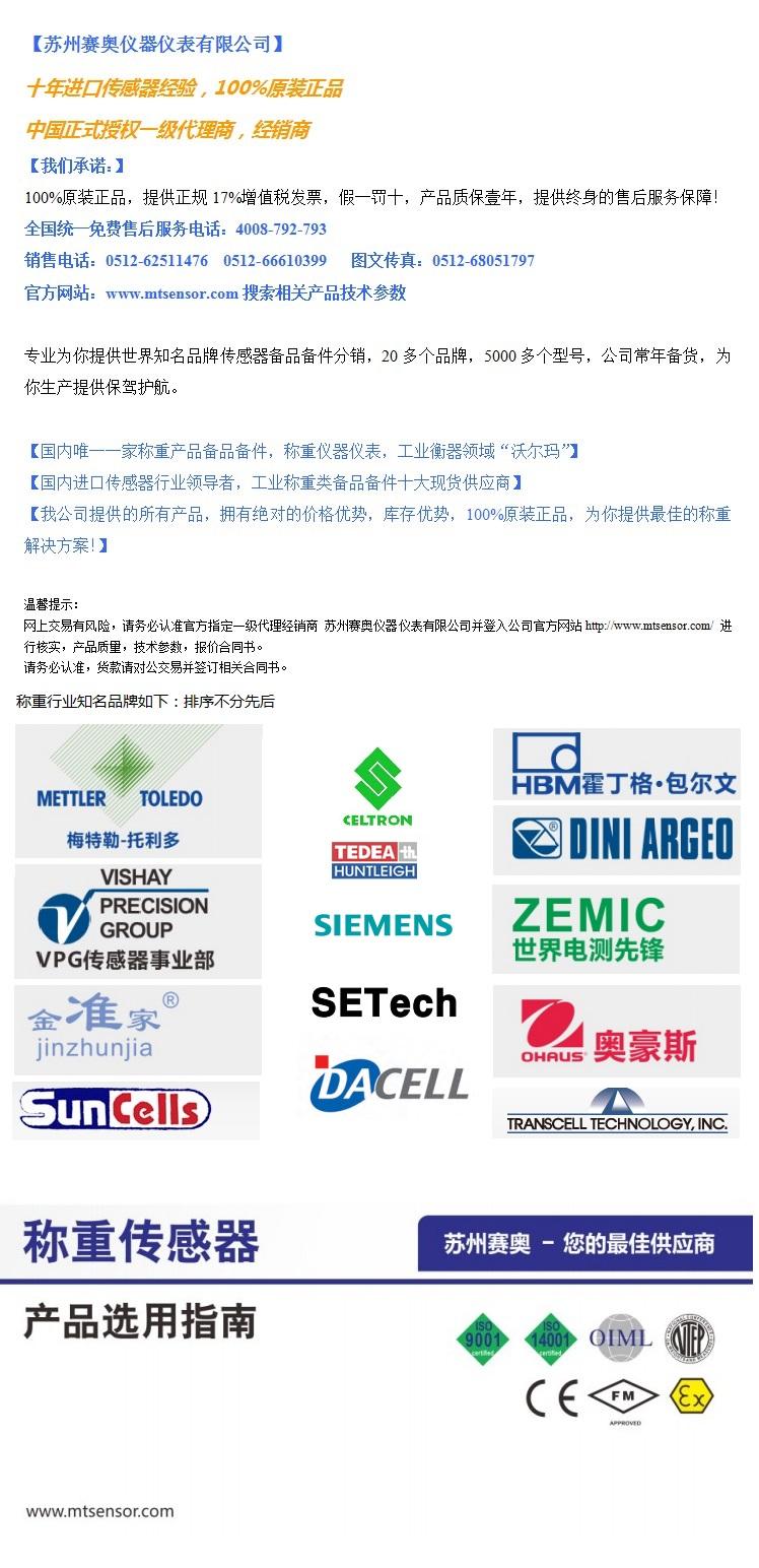 蘇州賽奧儀器儀表有限公司.jpg