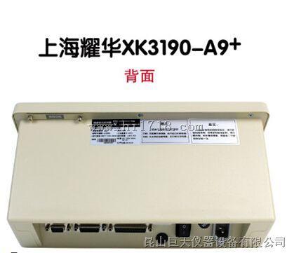 XK3190-A9+P,XK3190-A9+P称重显示控制器