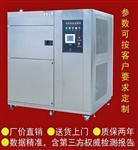 试验用冷热冲击箱,环境试验箱