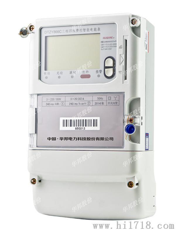 智能电表供应商,找智能电表
