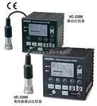 VC-2200振动比较器