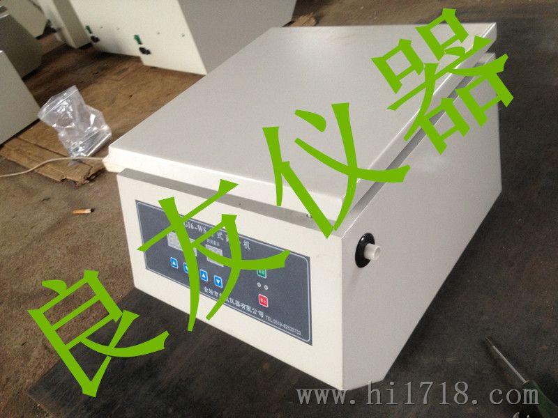 TG16-WS实验室高速离心机生产厂家