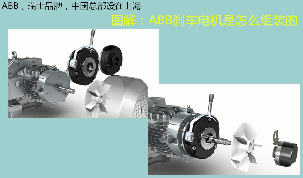 刹车电机,选abb电机就对了   abb刹车电机的工作原理 在abb刹车电机的