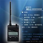 台湾ACECO SC-1手持数字频率计 SC-1 plus反窃听GPS手机信号检测仪SC-1PLUS