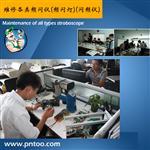 品拓维修德雷罗、美国UNILUX、日本Shimpo 太洋等各类进口频闪仪及国产频闪仪