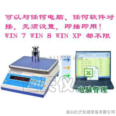 电子称称重重量自动到电脑,excell读取电子称重量