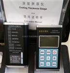 FCT200测厚仪  飞泰品牌