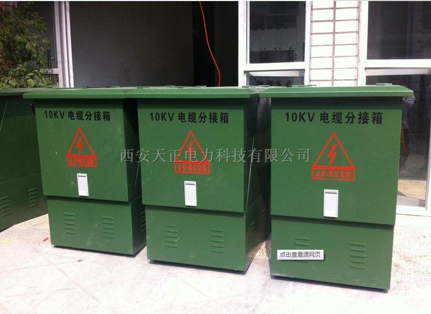 西安10kv军绿色高压电缆分接箱